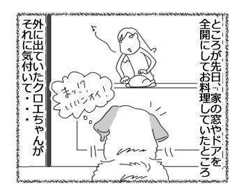 羊の国のラブラドール絵日記シニア!!「自分でびっくり」3