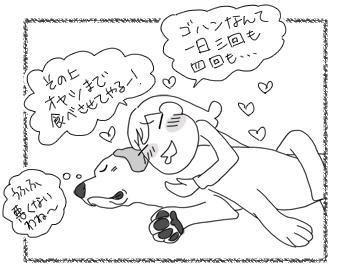 羊の国のラブラドール絵日記シニア!!「劇団羊の国」3