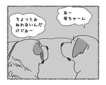 羊の国のラブラドール絵日記シニア!!「今年の初夢」3