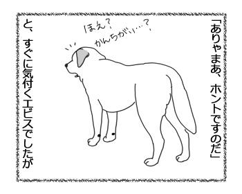羊の国のラブラドール絵日記シニア!!「俺様のプライド」2