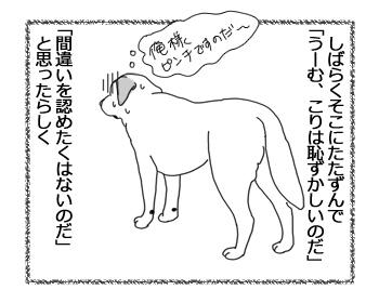 羊の国のラブラドール絵日記シニア!!「俺様のプライド」3
