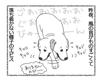 羊の国のラブラドール絵日記シニア!!「オーマイ…?」1