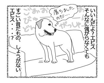 羊の国のラブラドール絵日記シニア!!「オーマイ…?」4