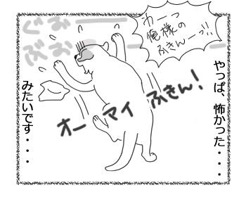 羊の国のラブラドール絵日記シニア!!「オーマイ…?」5