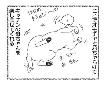 羊の国のラブラドール絵日記シニア!!「エビス・リサイタル」2