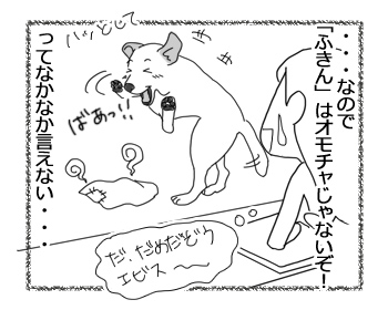 羊の国のラブラドール絵日記シニア!!「エビス・リサイタル」4