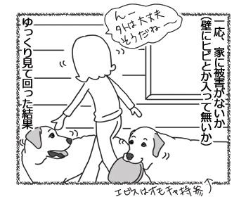 羊の国のラブラドール絵日記シニア!!「思い当たらないことわざ」3