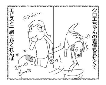 羊の国のラブラドール絵日記シニア!!「頭隠して尻尾隠さず」3