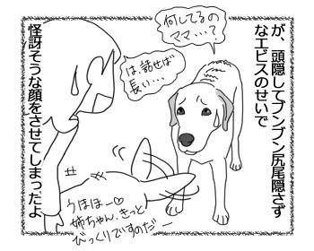 羊の国のラブラドール絵日記シニア!!「頭隠して尻尾隠さず」4