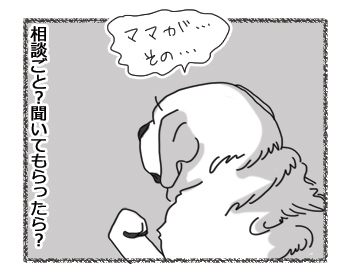 羊の国のラブラドール絵日記シニア!!「クロエちゃんのストレス」3