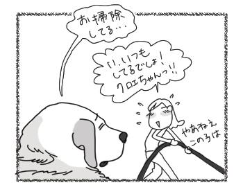 羊の国のラブラドール絵日記シニア!!「クロエちゃんのストレス」4