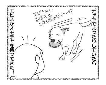 羊の国のラブラドール絵日記シニア!!「うれしそうな尻尾」1