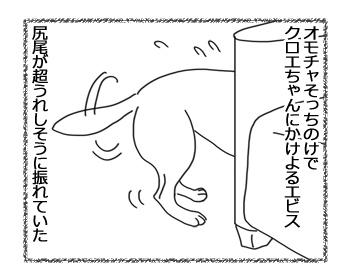 羊の国のラブラドール絵日記シニア!!「うれしそうな尻尾」4