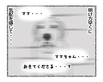 羊の国のラブラドール絵日記シニア!!「羊の国新喜劇」1