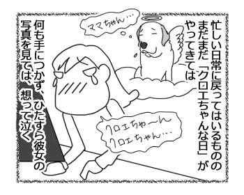 羊の国のラブラドール絵日記シニア!!「会いたくて」1