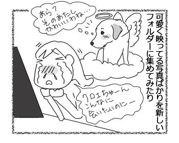 羊の国のラブラドール絵日記シニア!!「会いたくて」2