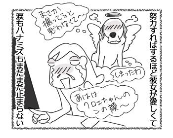 羊の国のラブラドール絵日記シニア!!「会いたくて」4