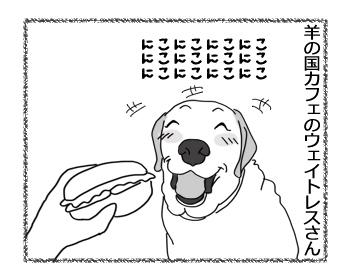 羊の国のラブラドール絵日記シニア!!「羊の国カフェ」1