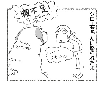 羊の国のラブラドール絵日記シニア!!「I'll be watching you」4