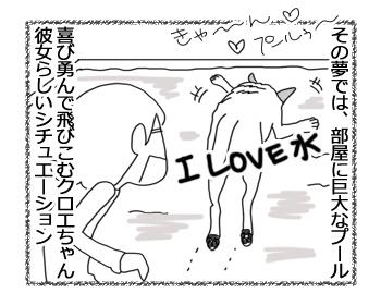 羊の国のラブラドール絵日記シニア!!「夢であえても」2
