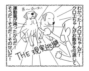 羊の国のラブラドール絵日記シニア!!「クロエちゃんのせいだ」3