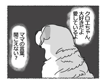 羊の国のラブラドール絵日記シニア!!「クロエちゃんのラブソング」2