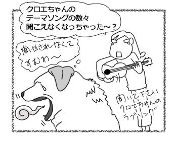 羊の国のラブラドール絵日記シニア!!「クロエちゃんのラブソング」4