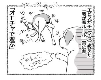 羊の国のラブラドール絵日記シニア!!「エビス先輩」3