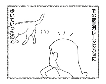 羊の国のラブラドール絵日記シニア!!「おもいこみ」2