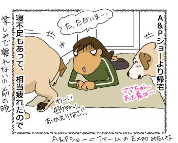 羊の国のラブラドール絵日記シニア!!「サンプル画像」1