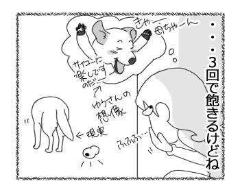 羊の国のラブラドール絵日記シニア!!」「あきっぽい」4