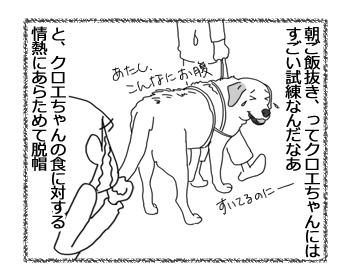 羊の国のラブラドール絵日記シニア!!「Satisfaction」4