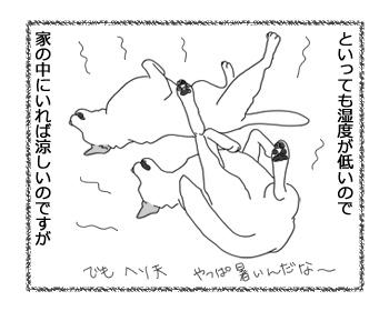 羊の国のラブラドール絵日記シニア!!「毒を吐く(デトックス?)」2