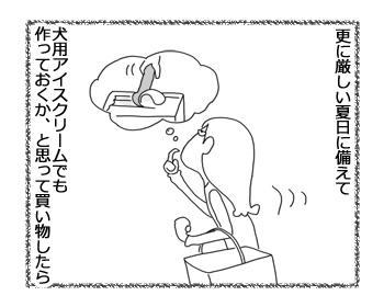 羊の国のラブラドール絵日記シニア!!「毒を吐く(デトックス?)」3