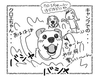 羊の国のラブラドール絵日記シニア!!「キャンプでのクロエちゃん」1