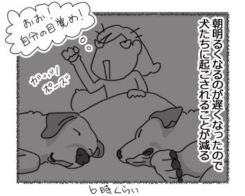 羊の国のラブラドール絵日記シニア!!「寒い季節の利点」3