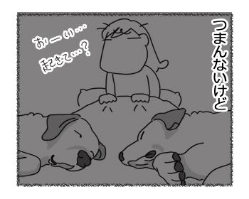 羊の国のラブラドール絵日記シニア!!「寒い季節の利点」4