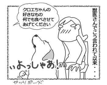 羊の国のラブラドール絵日記シニア!!「チームワーク」1