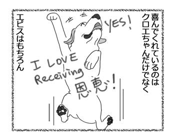 羊の国のラブラドール絵日記シニア!!「チームワーク」3