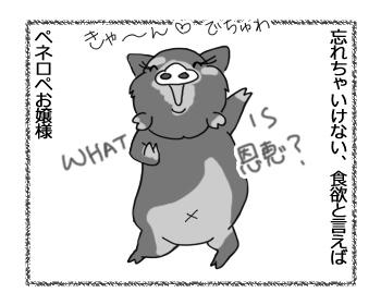 羊の国のラブラドール絵日記シニア!!「チームワーク」4
