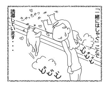 羊の国のラブラドール絵日記市にあ!!「シープドッグ奮闘記」4