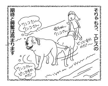 羊の国のラブラドール絵日記シニア!!「グレてやるのだ」2