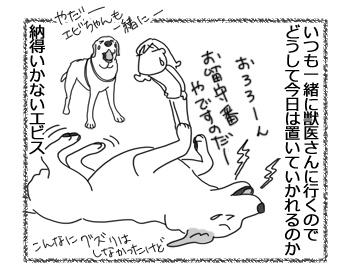 羊の国のラブラドール絵日記シニア!!「なく羊を黙らせるホド」2