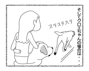 羊の国のラブラドール絵日記シニア!!「クロエビスの嫉妬」3