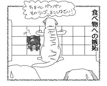 羊の国のラブラドール絵日記シニア!!「クロエビスの嫉妬」4