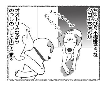 羊の国のラブラドール絵日記シニア!!「あら?おかえり」4