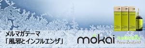 Mokai Mail Magazine