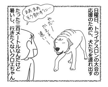 羊の国のラブラドール絵日記シニア!!「シニアの時代」1