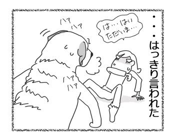 羊の国のラブラドール絵日記シニア!!「なでなで相場」4