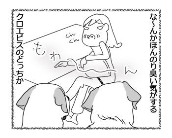 羊の国のラブラドール絵日記シニア!!「犯人探し」1